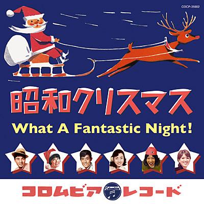 昭和クリスマス 〜What A Fantastic Night!〜