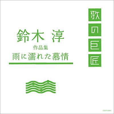 歌の巨匠シリーズ 鈴木淳作品集〜雨に濡れた慕情〜