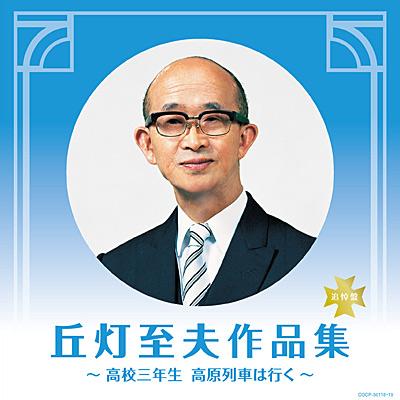 決定盤 丘灯至夫作品集〜高校三年生 高原列車は行く〜