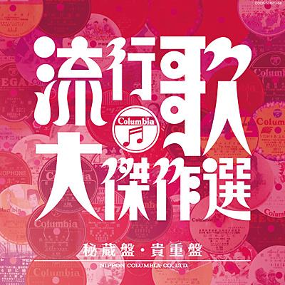 決定盤 流行歌・大傑作選(5) 秘蔵盤・貴重盤