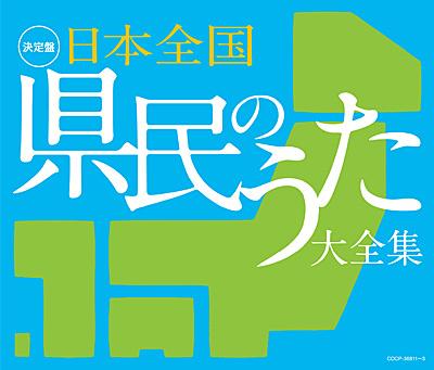 決定盤 日本全国 県民のうた 大全集