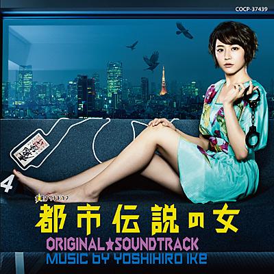 テレビ朝日系 金曜ナイトドラマ「都市伝説の女」オリジナル・サウンドトラック