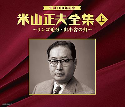 生誕100年記念 米山正夫全集(上) 〜リンゴ追分・山小舎の灯〜