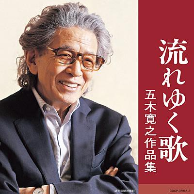 流れゆく歌 〜五木寛之作品集