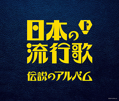 決定盤 日本の流行歌(上) 伝説のアルバム