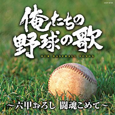 俺たちの野球の歌 〜六甲おろし 闘魂こめて〜