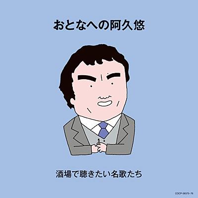おとなへの阿久悠 〜酒場で聴きたい名歌たち〜