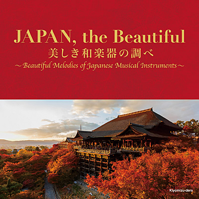 JAPAN, the Beautiful ��a�y��̒��� �`Beautiful Melodies of Japanese Musical Instruments�`