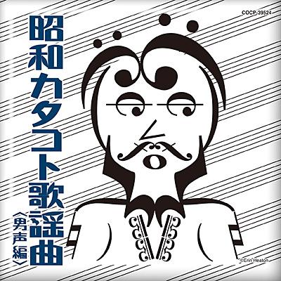昭和カタコト歌謡曲 男声編