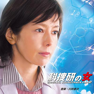 テレビ朝日系ドラマ「科捜研の女」オリジナルサウンドトラック Part2