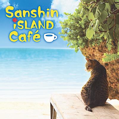 サンシン・アイランド・カフェ
