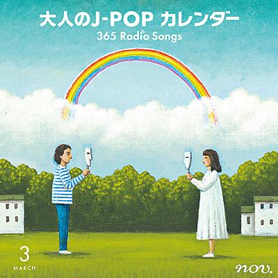大人のJ-POPカレンダー 365 Radio Songs 3月