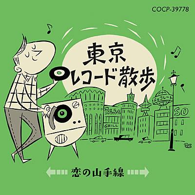 東京レコード散歩 〜恋の山手線〜