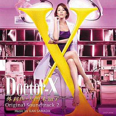 テレビ朝日系 木曜ドラマ「ドクターX 〜外科医・大門未知子〜」 Original Soundtrack 2