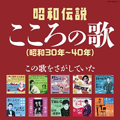決定盤 昭和伝説こころの歌 〜この歌をさがしていた(昭和30年〜40年)