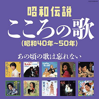 決定盤 昭和伝説こころの歌 〜あの頃の歌は忘れない(昭和40年〜50年)