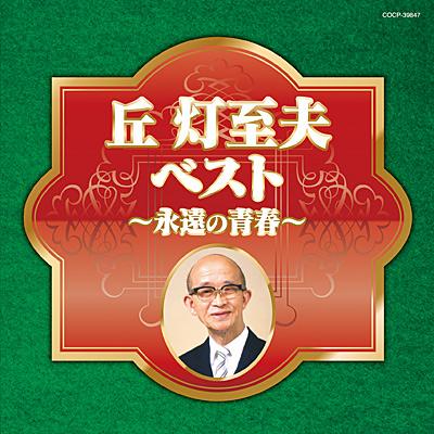 丘灯至夫ベスト 〜永遠の青春〜