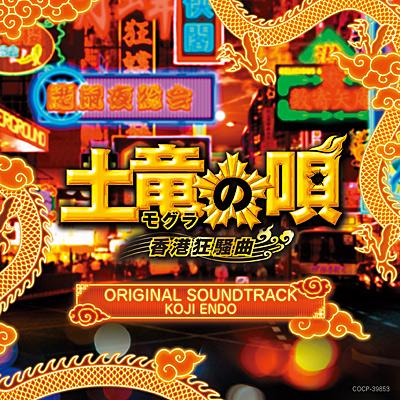 映画「土竜の唄 香港狂騒曲」オリジナル・サウンドトラック