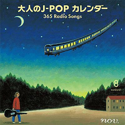 大人のJ-POPカレンダー 365 Radio Songs 8月