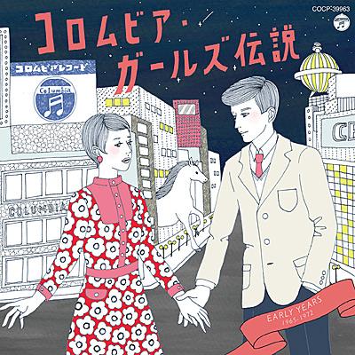 コロムビア・ガールズ伝説 EARLY YEARS (1965-1972)