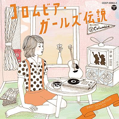コロムビア・ガールズ伝説 FIRST GENERATION(1972〜1979)