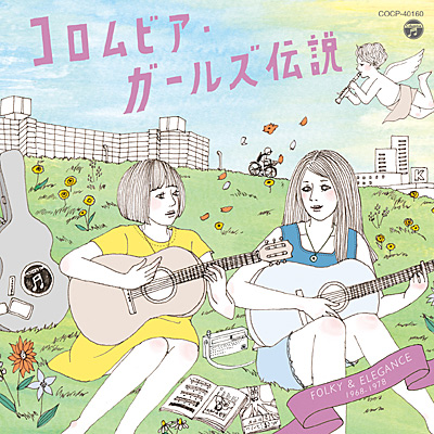 コロムビア・ガールズ伝説 FOLKY & ELEGANCE (1968-1978)