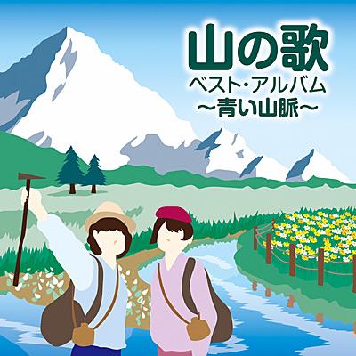 山の歌 ベスト・アルバム 〜青い山脈〜