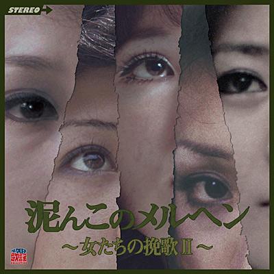 泥んこのメルヘン 〜女たちの挽歌II〜