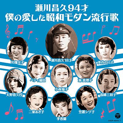 瀬川昌久94才 僕の愛した昭和モダン流行歌