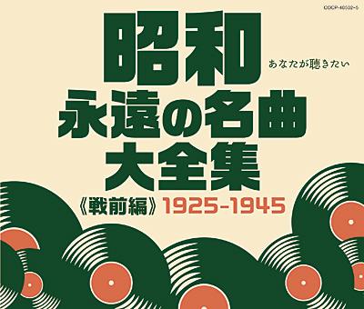 昭和 永遠の名曲大全集《戦前編》 1925〜1945