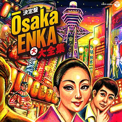 決定盤 Ōsaka ENKA 大大全集/VA_ENKA