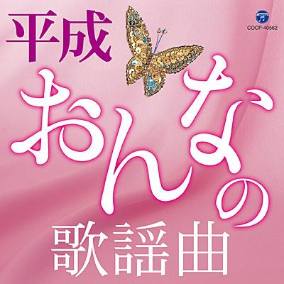 平成・おんなの歌謡曲/VA_ENKA
