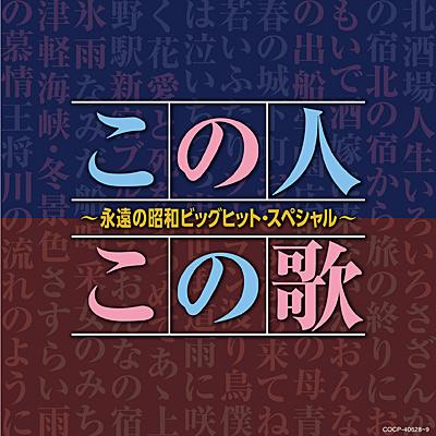 決定盤 この人この歌 〜永遠の昭和ビッグヒット・スペシャル〜/VA_ENKA
