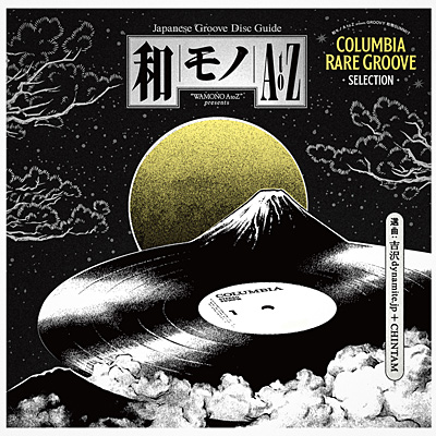 和モノ A to Z presents GROOVY 和物SUMMIT Columbia Rare Groove Selection