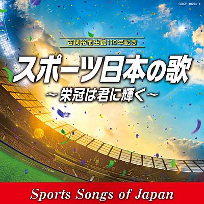 スポーツ日本の歌 〜栄冠は君に輝く〜