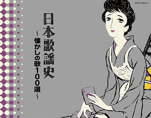 決定盤 日本歌謡史 〜懐かしの歌100選〜