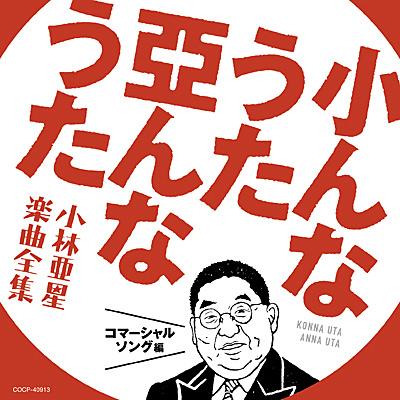 小んなうた 亞んなうた 〜小林亜星 楽曲全集〜 コマーシャルソング編