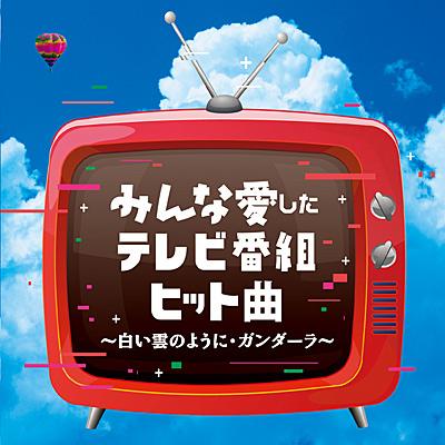 みんな愛したテレビ番組ヒット曲 〜白い雲のように・ガンダーラ〜