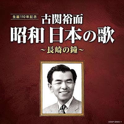 古関裕而 昭和日本の歌 〜長崎の鐘〜