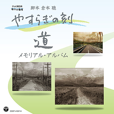 やすらぎの刻〜道 メモリアル・アルバム