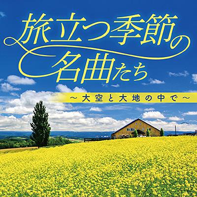旅立つ季節の名曲たち 〜大空と大地の中で〜
