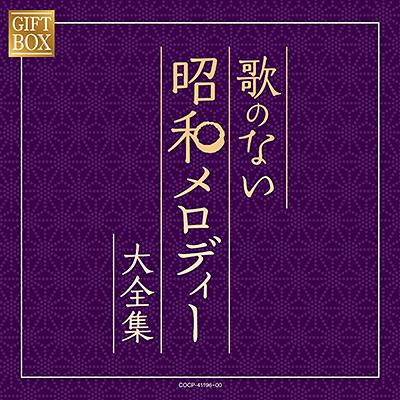 GIFT BOX 歌のない昭和メロディー大全集