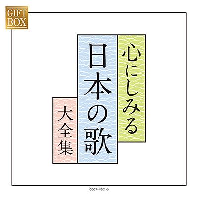 GIFT BOX 心にしみる日本の歌大全集