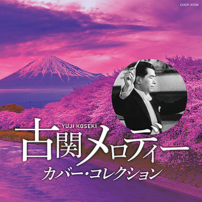 古関メロディー カバー・コレクション