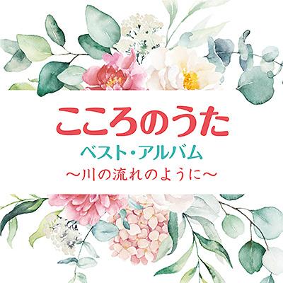 こころのうた ベスト・アルバム 〜川の流れのように〜/VA_JPOP