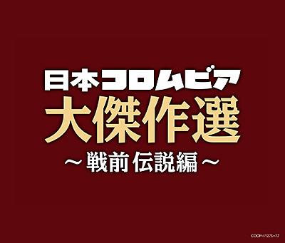 決定盤 日本コロムビア大傑作選 〜戦前 伝説編〜/VA_ENKA