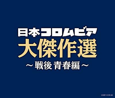 決定盤 日本コロムビア大傑作選 〜戦後 青春編〜