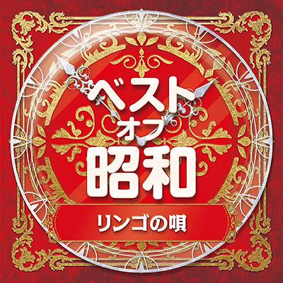 ベスト・オブ・昭和(2) リンゴの唄/VA_ENKA