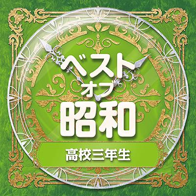 ベスト・オブ・昭和(3) 高校三年生/VA_ENKA