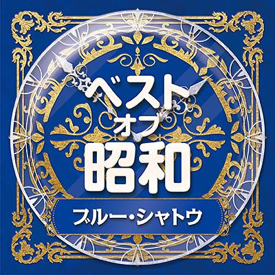 ベスト・オブ・昭和(4) ブルー・シャトウ/VA_ENKA
